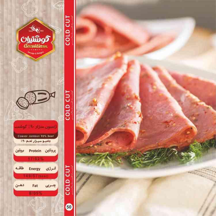 ژامبون سزار 90% گوشت - Caesar Jambon 90% Beef-750-750