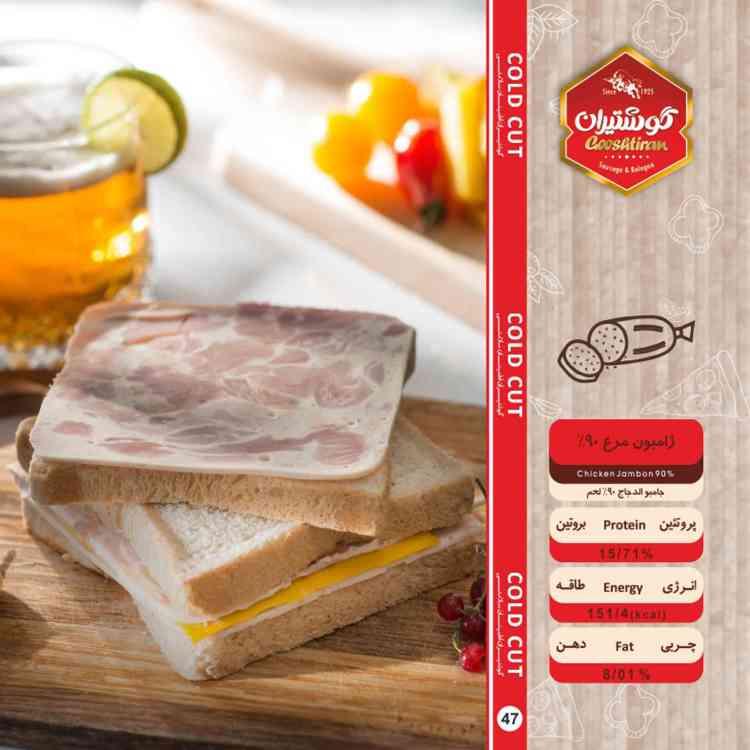ژامبون 90% مرغ - Chcken Jambon 90%-750-750
