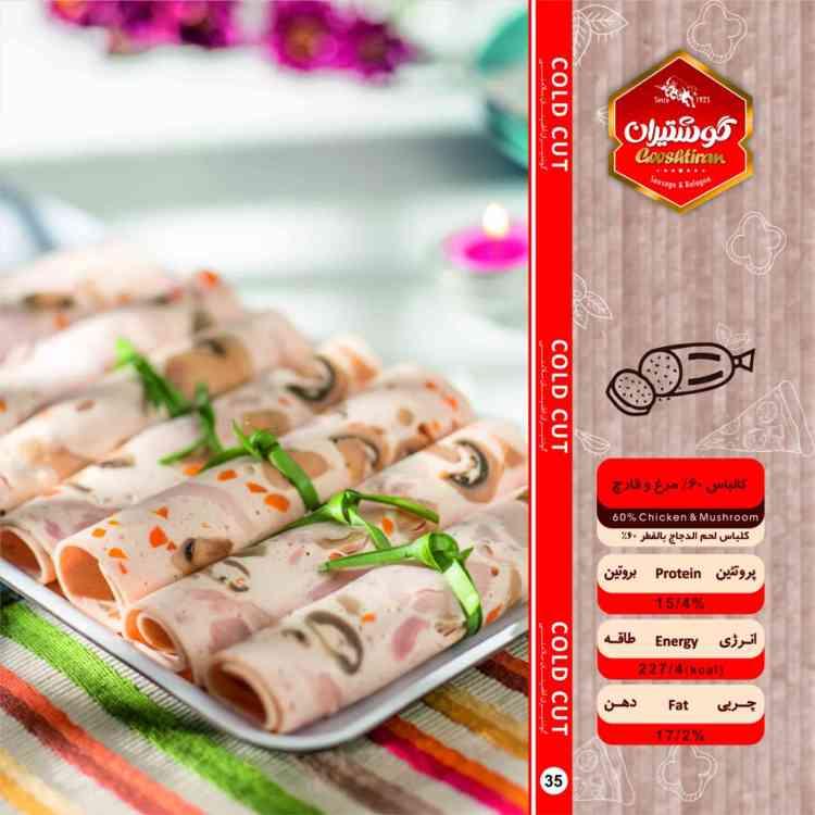 کالباس 60% مرغ و قارچ - 60% Chicken & Mushroom-750-750