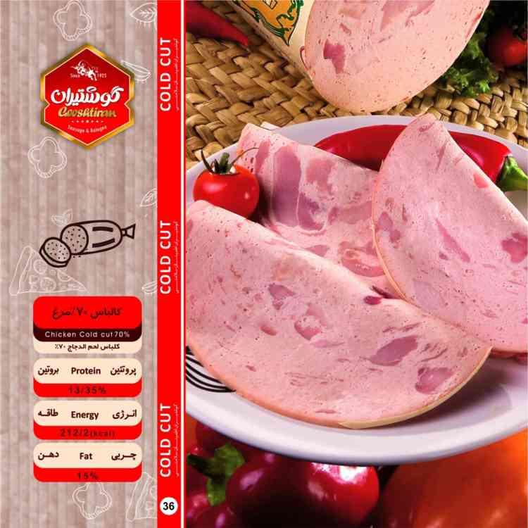 کالباس 70% مرغ - Chicken Cold cut 70%-750-750