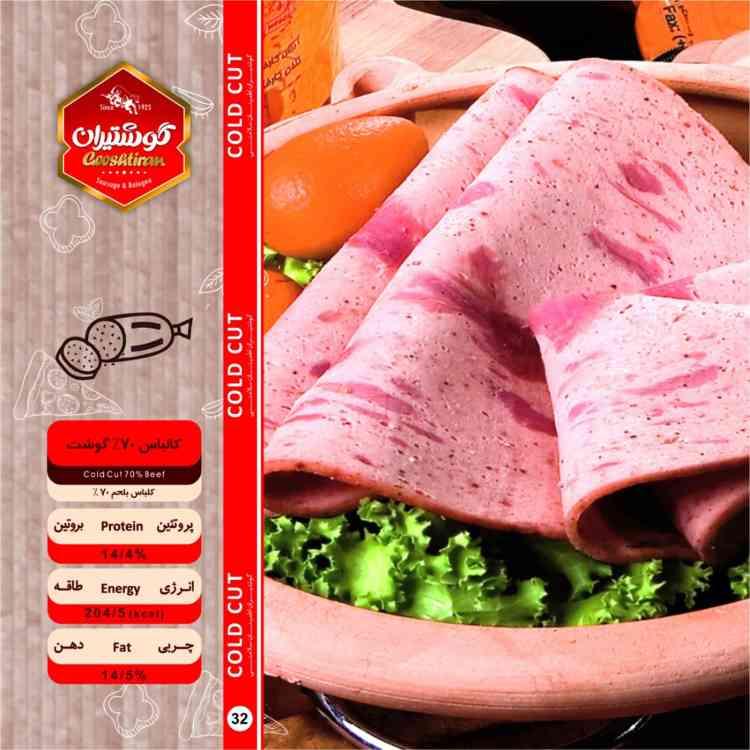 کالباس 70% گوشت - Cold Cut 70% Beef-750-750