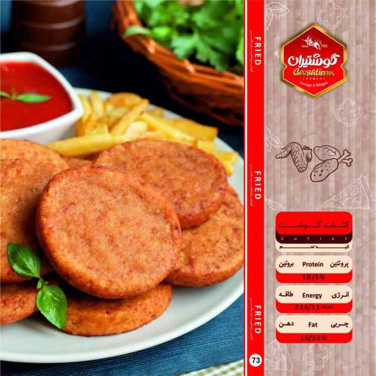 کتلت گوشت - Cutlet-750-750
