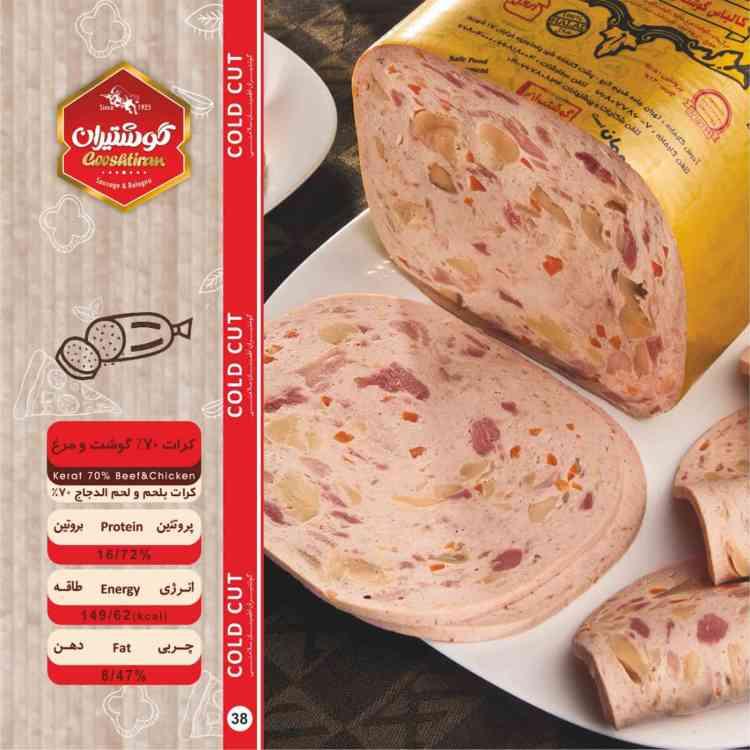 کرات 70% گوشت و مرغ - Kerat 70% Beef&Chicken-750-750