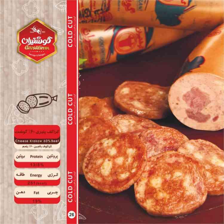 کراکف پنیری 60% گوشت - Cheese Krakow 60% Beef-750-750