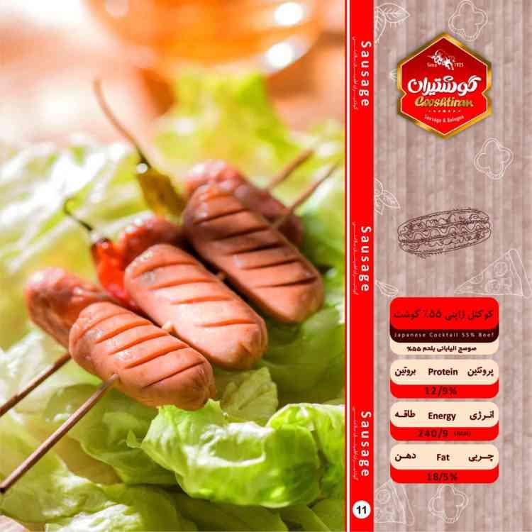 کوکتل ژاپنی 55% گوشت - Japanese Cocktail 55% Beef-750-750